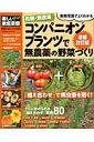 有機・無農薬コンパニオンプランツで無農薬の野菜づくり増補改訂版 (Gakken mook)