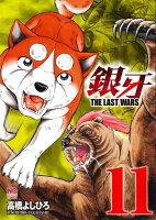 銀牙〜THE LAST WARS〜 11巻
