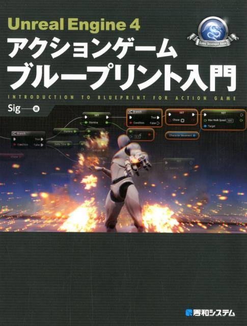 PC・システム開発, その他 Unreal Engine 4 Sig