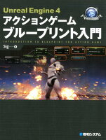 Unreal Engine 4 アクションゲーム ブループリント入門