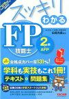 2018-2019年版 スッキリわかる FP技能士2級・AFP [ 白鳥光良 ]