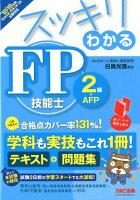 2018-2019年版 スッキリわかる FP技能士2級・AFP