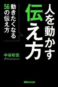 【送料無料】人を動かす伝え方 [ 中谷彰宏 ]