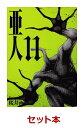 亜人 1-11巻セット【特典:透明ブックカバー巻数分付き】 [ 桜井画門 ]