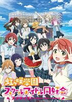 ラブライブ!虹ヶ咲学園スクールアイドル同好会 2 【特装限定版】【Blu-ray】