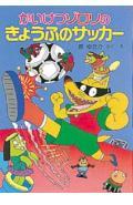 かいけつゾロリのきょうふのサッカー(9784591030950)
