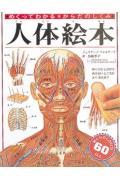 【送料無料】人体絵本 [ ジュリアーノ・フォルナーリ ]