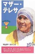 マザー・テレサ (おもしろくてやくにたつ子どもの伝記) [ 柳谷圭子 ]