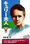 キュリー夫人 (おもしろくてやくにたつ子どもの伝記) [ 伊東信(1928-) ]