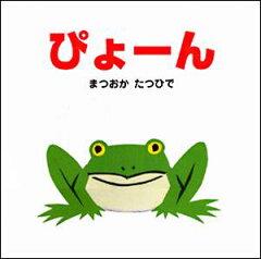 【送料無料】ぴょーん [ 松岡達英 ]
