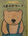 【送料無料】くまの子ウーフ改訂新版