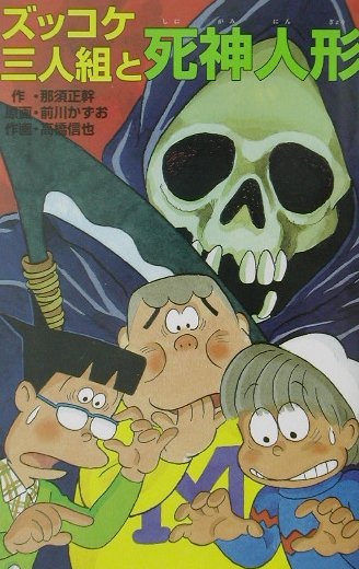 ズッコケ三人組と死神人形画像