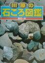 【送料無料】川原の石ころ図鑑