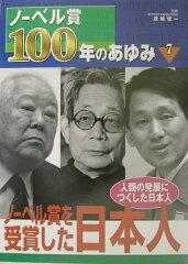 【送料無料】ノ-ベル賞100年のあゆみ(7)