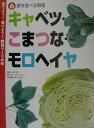 育てよう!食べよう!野菜づくりの本(6) キャベツ・こまつな・モロヘイヤ [ こどもくらぶ編集部 ]