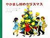 【送料無料】やかまし村のクリスマス