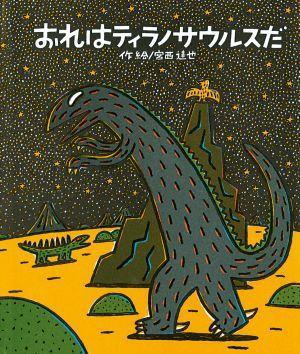 おれはティラノサウルスだ (絵本の時間) [ 宮西達也 ]