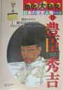 徹底大研究日本の歴史人物シリーズ(11)