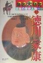 徹底大研究日本の歴史人物シリーズ(12)