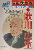 徹底大研究日本の歴史人物シリーズ(13)
