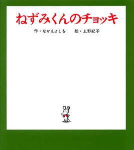 【送料無料】ねずみくんのチョッキ [ 中江嘉男 ]