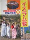 【送料無料】国際理解を深める世界の宗教(3)