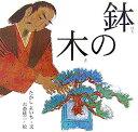 鉢の木 [ たかしよいち ] - 楽天ブックス