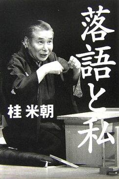 落語と私 [ 桂米朝(3代目) ]