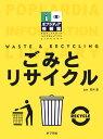 【送料無料】ごみとリサイクル