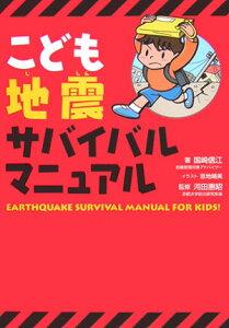 【送料無料】こども地震サバイバルマニュアル [ 国崎信江 ]