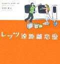 【送料無料】レッツ遠距離恋愛 [ キャロライン・タイガ- ]