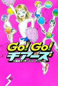 Go! go!チア-ズ
