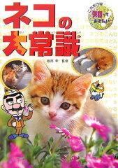 【送料無料】ネコの大常識 [ 野中祐 ]