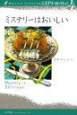 【送料無料】ミステリ-セレクション(4) [ 赤木かん子 ]