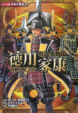 徳川家康 戦国人物伝 (コミック版日本の歴史) [ 加来耕三 ]