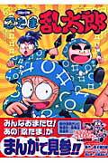 ブンブンコミックス「コミック版忍たま乱太郎」