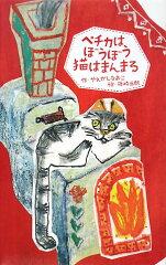 【送料無料】ペチカはぼうぼう猫はまんまる [ やえがしなおこ ]