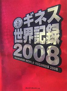 【送料無料】ギネス世界記録(2008)