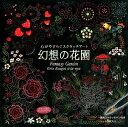 幻想の花園 [心がやすらぐスクラッチアート] ([バラエティ