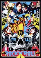 竹山ロックンロール 3(発売予定)