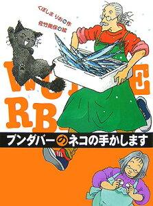 【送料無料】ブンダバーのネコの手かします [ くぼしまりお ]