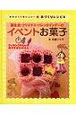 【送料無料】かわいくておいしい!手づくりレシピ(4)