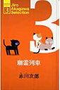 【送料無料】赤川次郎セレクション(3) [ 赤川次郎 ]