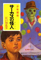【送料無料】サーカスの怪人