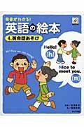 発音がわかる!英語の絵本(4)