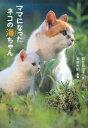 【送料無料】ママになったネコの海ちゃん [ 岩合日出子 ]