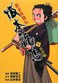 幕末英雄伝坂本龍馬(上巻(青春編))