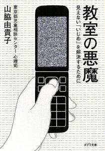 【送料無料】教室の悪魔