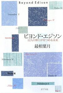 【送料無料】ビヨンド・エジソン