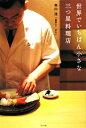 【送料無料】世界でいちばん小さな三つ星料理店